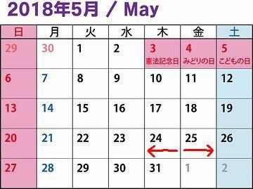 しかし今年は、5月24・25日です