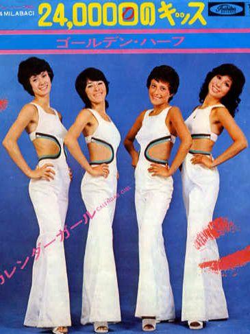 『ゴールデンハーフ』という、4人組アイドルグループ