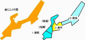 『越の国』は、新潟から来申した