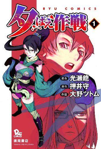 「夕ばえ作戦」コミックス版