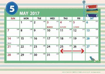 2017年の旅の日程は、5月25,26日