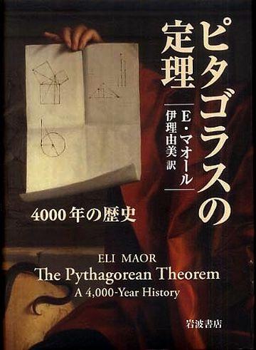 ピタゴラスの定理ですよ