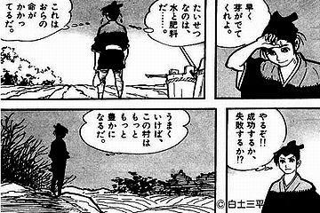 「カムイ伝」の正助くん