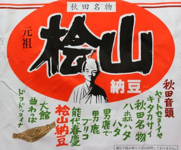 このハタハタについても、納豆と似た言い伝えがあるんです