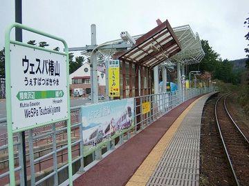 『ウェスパ椿山駅』は、無人駅の扱いです