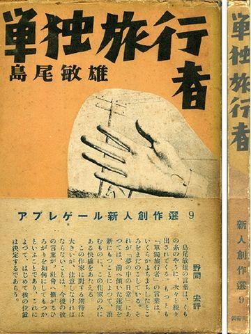 """""""単独旅行""""の語は、尊敬する作家・島尾敏雄の作品から拝借しました"""