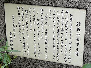1980年(昭和55年)に、新島の東京都移管100年を記念して寄贈されたものです