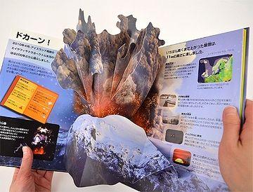 『火山のしくみ (しかけえほん)』