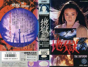 「地獄」監督:神代辰巳(1979)
