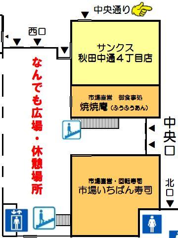 秋田市民市場・なんでも広場