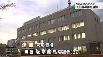 青梅警察署にとっ捕まった坂本龍馬容疑者