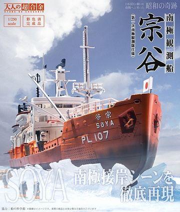 南極観測船『宗谷』