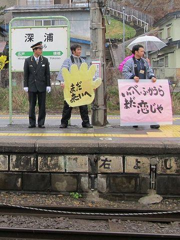『深浦駅』を覚えてますか?