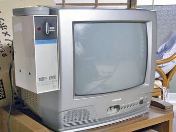 昭和の旅館のテレビは、硬貨投入式