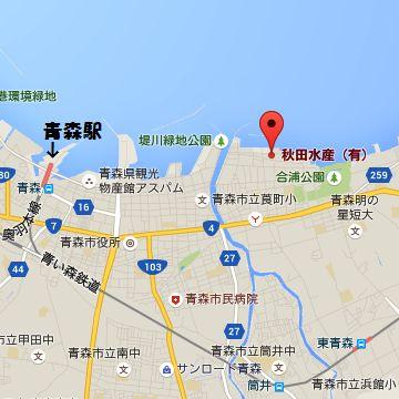 秋田水産という会社でしたな