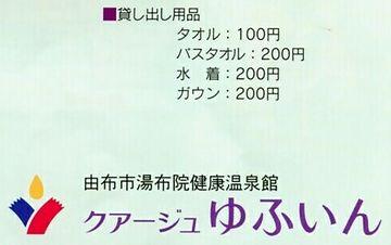 「クアージュゆふいん」レンタル料金