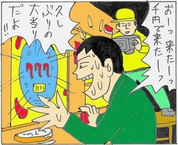 人生、ギャンブルでしょ