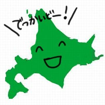 北海道はでっかいどう