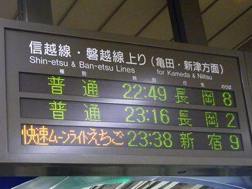 『新潟』から、23:38の【ムーンライトえちご】に乗ります