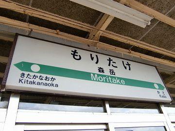 """駅名の読みが""""もりたけ""""に変えられたんです"""