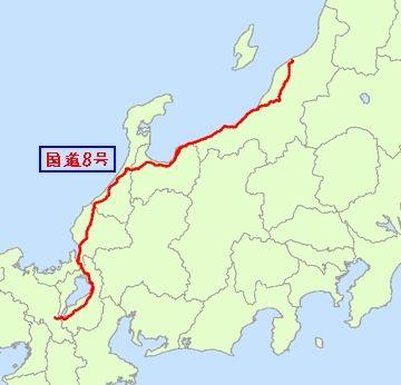 国道8号は、新潟市と京都市を繋ぐ、かつての北陸道