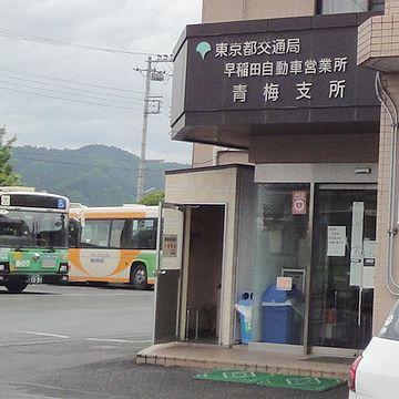 早稲田自動車営業所青梅支所