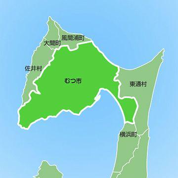 『むつ市』は、日本で最初のひらがなの市なんです