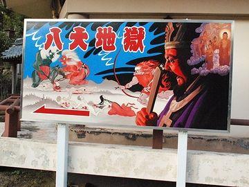 正観寺(徳島県阿南市)