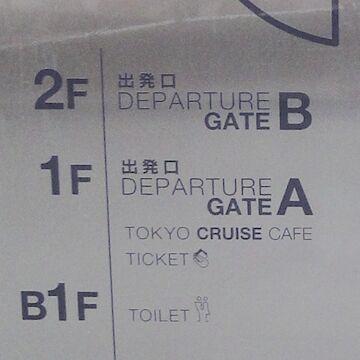 出発口は、1階と2階