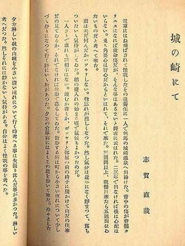 志賀直哉の『城の崎にて』っていう小説が、教科書に出てきたでしょ?