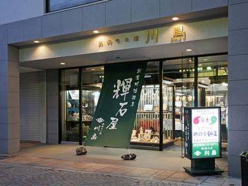「めのうの店 川島」