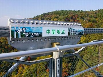 """「九重""""夢""""大吊橋」橋の中央"""