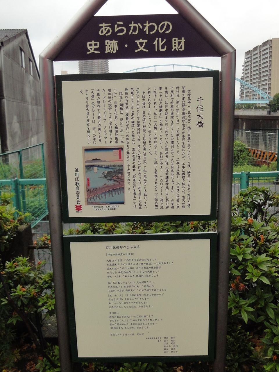 千住大橋の銘板