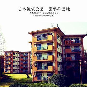 日本住宅公団