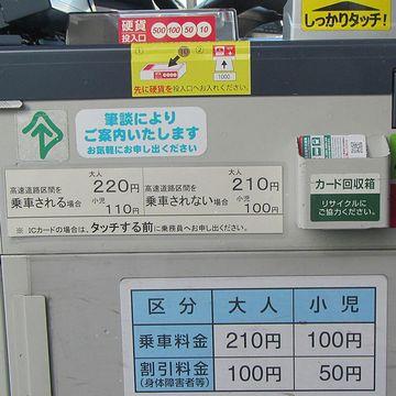 バスを往復で使えば、420円