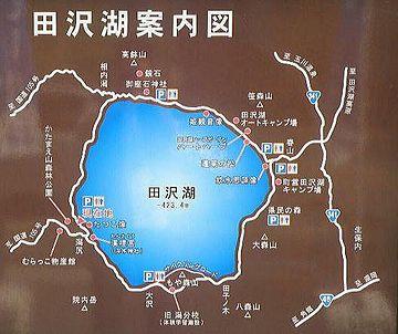 田沢湖が出来た因縁話