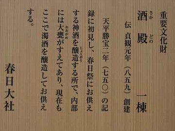 春日大社の酒殿(さかどの)立て札書き