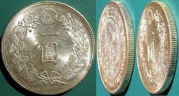 明治23年発行の一圓銀貨