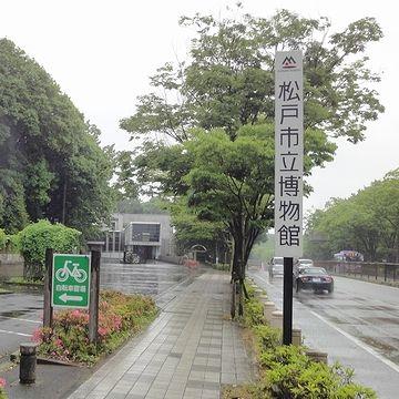 『松戸市立博物館』に行きました
