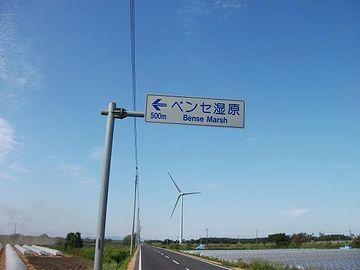 亀ヶ岡遺跡から、南に少し行ったところに、ベンセ湿原というところがあります