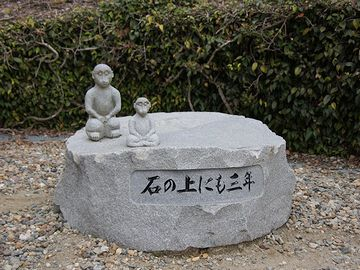 大阪、『箕面の滝』近辺にあるようです。右の空いたところに座って、記念撮影せよということでしょうか。<br>