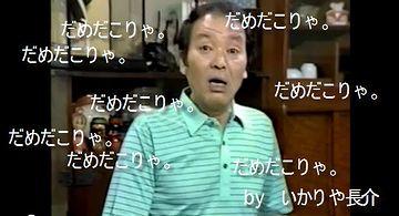 """""""長さん""""は無いだろ"""