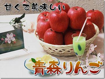 当然、青森リンゴだった