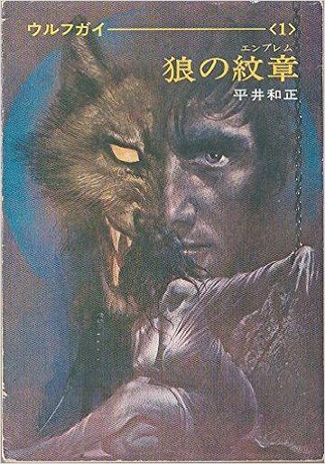 オオカミと云えば、平井和正のウルフガイ