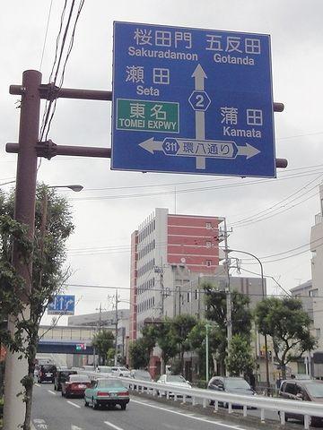 交通標識を撮ってます