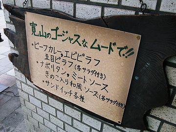 福井の喫茶店。値段が書いてないのが不気味。