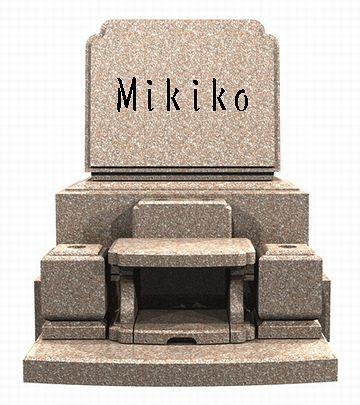 Mikikoの墓