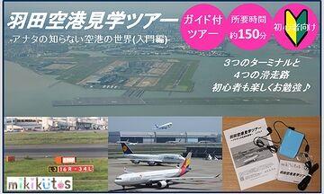 羽田空港の見学に行ってみようかな