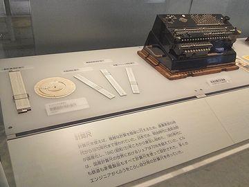 計算機と計算尺