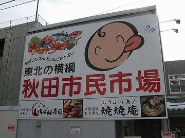 秋田市民市場の看板